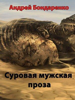 cover image of Суровая мужская проза