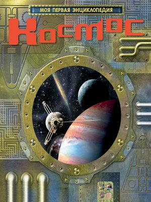 cover image of Космос
