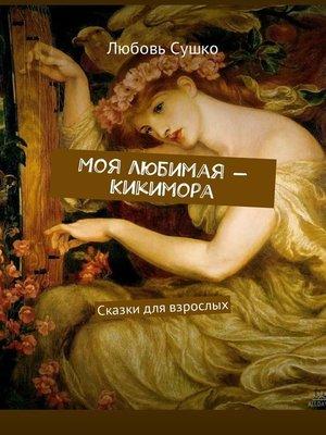 cover image of Моя любимая– Кикимора. Сказки для взрослых