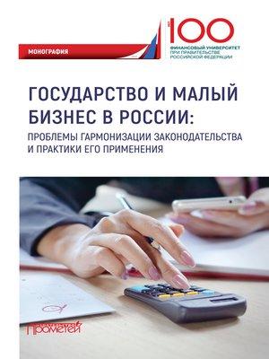 cover image of Государство и малый бизнес в России. Проблемы гармонизации законодательства и практики его применения