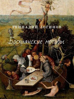 cover image of Босхианские мотивы. Романы иповести
