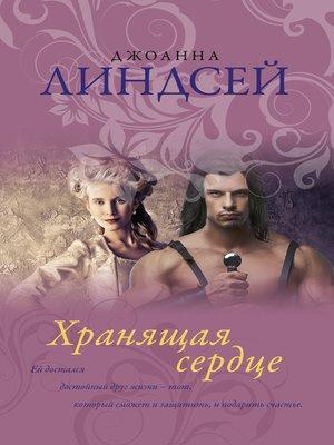 cover image of Хранящая сердце