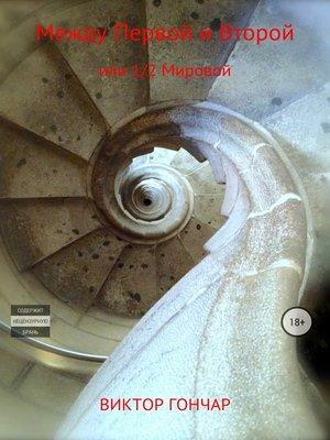 cover image of Между Первой и Второй