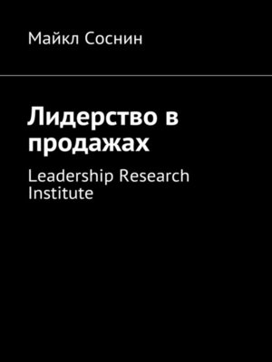 cover image of Лидерство в продажах. Leadership Research Institute