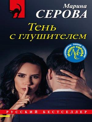 cover image of Тень с глушителем