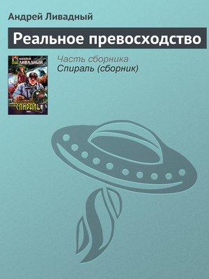cover image of Реальное превосходство