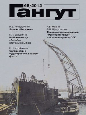 cover image of «Гангут». № 68 / 2012