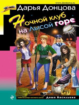 cover image of Ночной клуб на Лысой горе