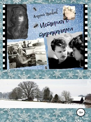 cover image of История с тараканами