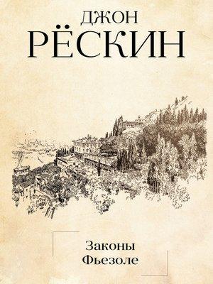 cover image of Законы Фьезоле