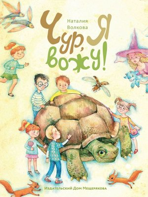 cover image of Чур, я вожу (сборник)