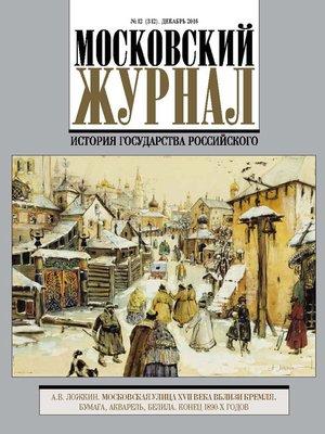 cover image of Московский Журнал. История государства Российского №12 (312) 2016