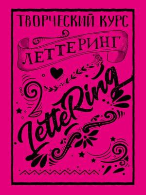 cover image of Леттеринг. Творческий курс