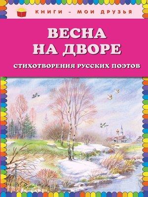 cover image of Весна на дворе. Стихотворения русских поэтов