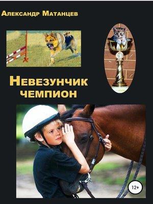 cover image of Невезунчик-чемпион