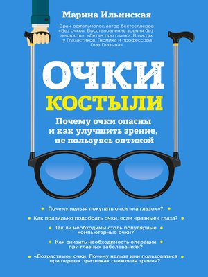 cover image of Очки-костыли. Почему очки опасны и как улучшить зрение, не пользуясь оптикой