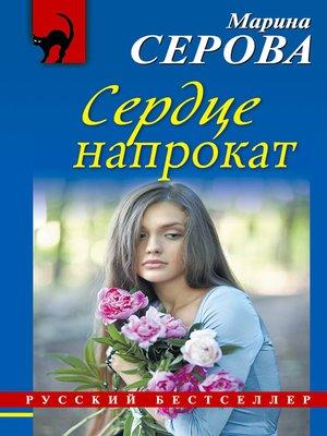 cover image of Сердце напрокат