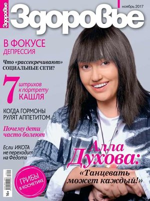 cover image of Здоровье 11-2017