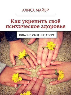 cover image of Как укрепить своё психическое здоровье. Питание, общение, спорт