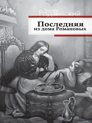 cover image of Последняя из дома Романовых