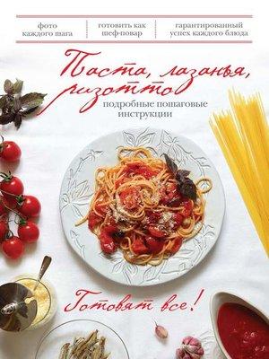 cover image of Паста, лазанья, ризотто