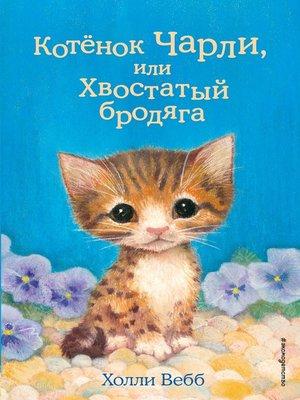 cover image of Котёнок Чарли, или Хвостатый бродяга