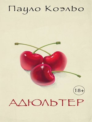cover image of Адюльтер