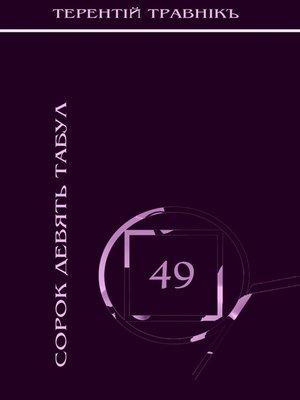 cover image of Сорок девять табул. Философская поэзия