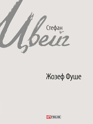 cover image of Жозеф Фуше