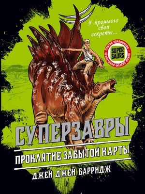 cover image of Проклятие забытой карты