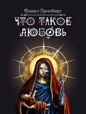 cover image of Что такое любовь