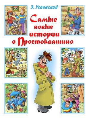 cover image of Самые новые истории о Простоквашино