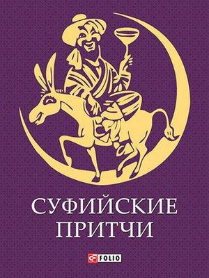 cover image of Суфийские притчи