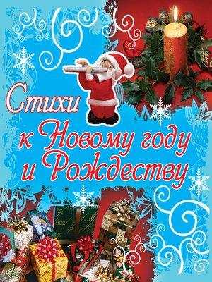 cover image of Стихи к Новому году и Рождеству