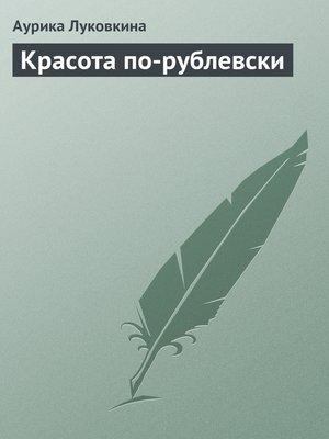 cover image of Красота по-рублевски