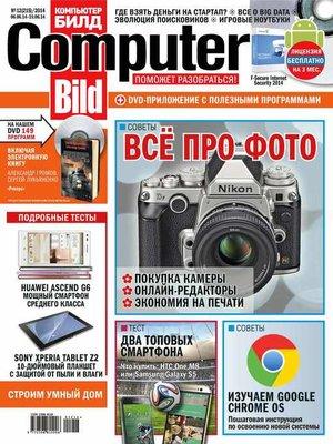 cover image of ComputerBild №12/2014