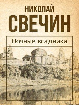 cover image of Ночные всадники (сборник)