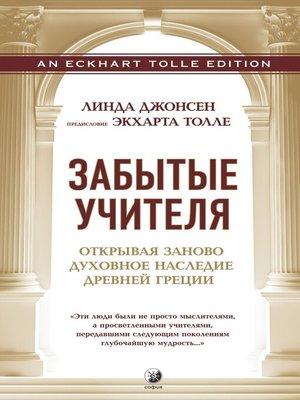 cover image of Забытые учителя. Открывая заново духовное наследие Древней Греции