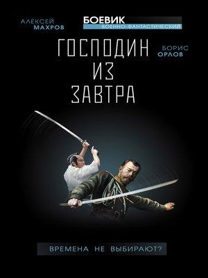 cover image of ...спасай Россию! Десант в прошлое