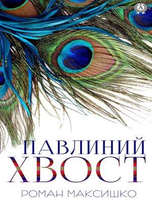 cover image of Павлиний хвост