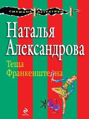 cover image of Теща Франкенштейна