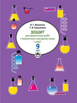 cover image of Зошит для практичних робіт і тематичного контролю знань з хімії. 9 клас