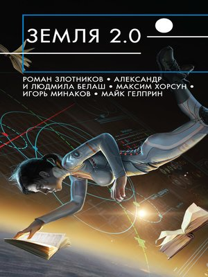 cover image of Земля 2.0 (сборник)