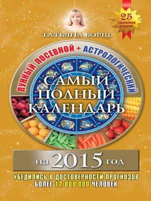 cover image of Самый полный календарь на 2015 год. Лунный посевной + астрологический