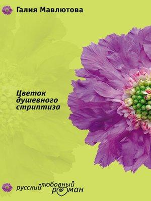 cover image of Цветок душевного стриптиза
