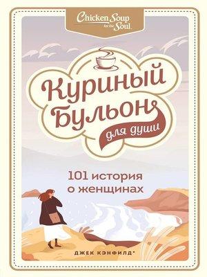 cover image of Куриный бульон для души. 101 история о женщинах