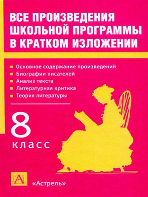 cover image of Все произведения школьной программы в кратком изложении. 8класс