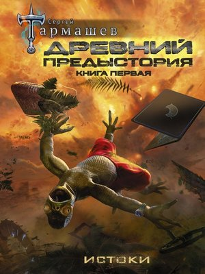 cover image of Древний. Предыстория. Книга первая. Истоки