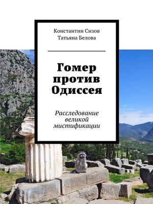 cover image of Гомер против Одиссея. Расследование великой мистификации