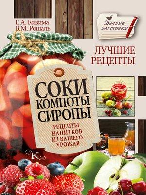cover image of Соки, компоты, сиропы. Лучшие рецепты напитков из вашего урожая